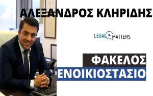 Φάκελος Ενοικιοστάσιο – Ο Α. Κληρίδης στο Legal Matters