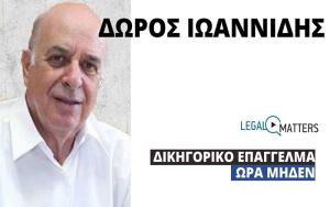 Δώρος Ιωαννίδης: Δικηγορικό επάγγελμα-ώρα μηδέν (vid)