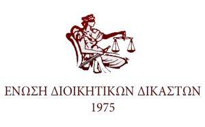 Ένωση Διοικητικών Δικαστών Ελλάδος: Σε κίνδυνο η υγεία Δικαστών και δικαστικών υπαλλήλων