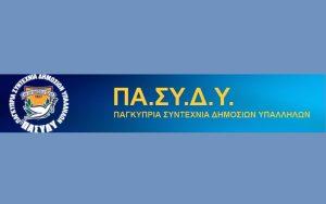 ΠΑΣΥΔΥ: H προσπάθεια δικαίωσης των δημοσίων υπαλλήλων θα συνεχιστεί στο Ευρωπαϊκό Δικαστήριο Ανθρωπίνων Δικαιωμάτων