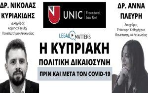 Μονάδα Δικονομικών Μελετών του UNIC και Kυπριακή Πολιτική Δικαιοσύνη πρίν και μετά τον κορωνοϊό