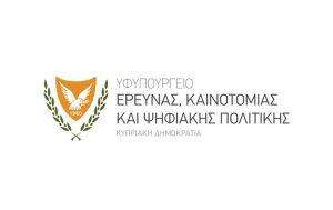 Τροποποιήσεις στον μηχανισμό εξασφάλισης έγκρισης για κατ' εξαίρεση μετακίνηση πολιτών