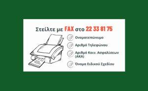 Υπουργός Εργασίας: Αποστολή στοιχείων μέσω φαξ για ενημέρωση σχετικά με τις αιτήσεις Ειδικών Επιδομάτων