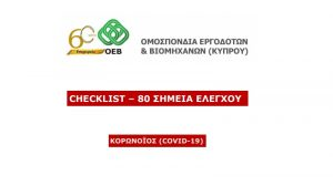 Δημιουργία σχεδίου «Check List» για προετοιμασία των επιχειρήσεων πριν την επανεκκίνηση των δραστηριοτήτων τους ετοίμασε η ΟΕΒ