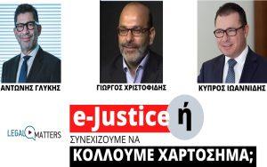 Μια συζήτηση περί ηλεκτρονικής Δικαιοσύνης