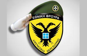 Επιτροπή Άμυνας: Αναπροσαρμογή της νομοθεσίας για την Εθνική Φρουρά σύμφωνα με τα δεδομένα του κορωνοϊού