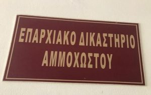 Χρηματικές ποινές σε εννέα πρόσωπα για παράβαση των διαταγμάτων