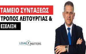 Κ. Θεοδωρίδης: Υποψήφιος Πρόεδρος ΠΔΣ – Μια συζήτηση για το Ταμείο Συντάξεως των δικηγόρων