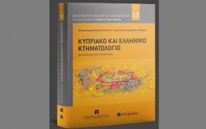 """Νέα κυκλοφορία: """"Κυπριακό και Ελληνικό Κτηματολόγιο – Δικαιοσυγκριτική επισκόπηση"""""""