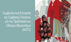 Διαβάστε την έκθεση του Συμβουλίου της Ευρώπης για τις μειονότητες στην Κύπρο