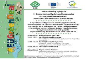 Διαδικτυακή ημερίδα με θέμα την Ευρωπαϊκή Πράσινη Συμφωνία  – Προκλήσεις και προοπτικές για την Κύπρο 🗓