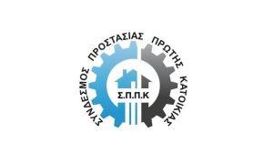 Εισηγήσεις ΣΠΠΚ για νομοσχέδιο κρατικής στήριξης μικροεπιχειρήσεων και αυτοτελώς εργαζομένων