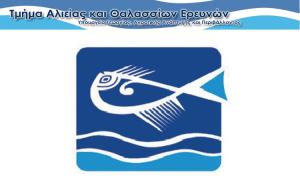 Τροποποίηση των Περί Αλιείας Κανονισμών – Δείτε την ισχύουσα νομοθεσία