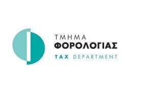 Ωράριο εξυπηρέτησης κοινού στο Τμήμα Φορολογίας