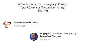 """""""Μετά το τέλος της Πανδημικής Κρίσης: Προκλήσεις και Προοπτικές για την Ευρώπη"""" – Kεντρικός ομιλητής ο Αντιπρόεδρος της Κομισιόν Μαργαρίτης Σχοινάς 🗓"""