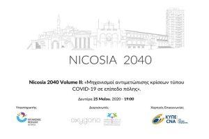 Nicosia 2040: Πώς πρέπει να αλλάξει το σχέδιο μιας πόλης για να εξασφαλίζεται το social distancing ; Tι λένε οι ειδικοί;
