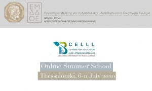 """Online Summer School: """"Recent developments on financial crime, corruption and money laundering -European and international perspectives"""" 🗓"""
