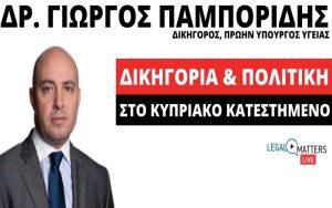 Γ. Παμπορίδης: Δικηγορία και Πολιτική – Το στίγμα του στο ΓΕΣΥ