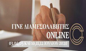 Cyprus Consumer Center for Adr: Διαδικτυακή  εκπαίδευση διαμεσολαβητών 🗓