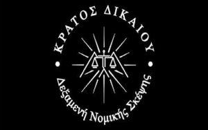 Δραματική Έκκληση «Κράτος Δικαίου» να μην ψηφιστούν οι μεταρρυθμίσεις Αναστασιάδη