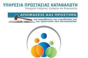 Υπηρεσία Προστασίας Καταναλωτή: Διοικητικό πρόστιμο 50 χιλ. ευρώ σε εταιρεία για άσκηση αθέμιτης εμπορικής πρακτικής