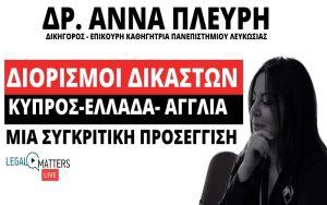 Άννα Πλεύρη: Διορισμοί Δικαστών σε Κύπρο, Ελλάδα και Αγγλία – Μια συγκριτική Προσέγγιση