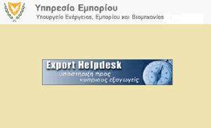 Yπηρεσία Export Help Desk (EHD) για εξυπηρέτηση κυπριακών εταιρειών
