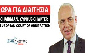 Γιάννος Γεωργιάδης: Θέματα Διαιτησίας στο European Court of Arbitration