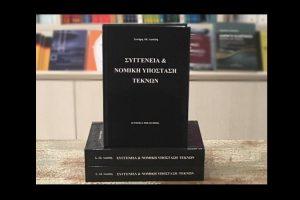 """Κυκλοφόρησε το νέο σύγγραμμα του Σωτήρη Λιασίδη, Προέδρου Οικ. Δικαστηρίου:  """"Συγγένεια και Νομική Υπόσταση Τέκνων"""""""