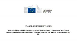 Αντιμονοπωλιακή νομοθεσία: Κατευθυντήριες γραμμές για την προστασία εμπιστευτικών πληροφοριών από τα δικαστήρια