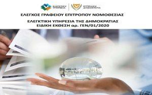 Έκθεση Γενικού Ελεγκτή: Το πρόβλημα υποστελέχωσης  στο Γραφείο της Επιτρόπου Νομοθεσίας αποτελεί τροχοπέδη στην υλοποίηση του εκσυγχρονισμού