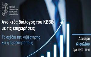 Ανοιχτός διάλογος ΚΕΒΕ με επιχειρήσεις: Tα Σχέδια της κυβέρνησης και η αξιοποίηση τους 🗓