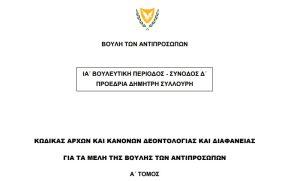 Επ. Θεσμών: Ο Κώδικας Δεοντολογίας των Βουλευτών πρέπει να εγκριθεί πρίν το τέλος της θητείας