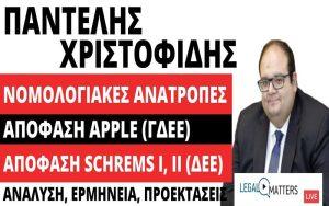 Καταιγιστικές νομικές εξελίξεις και νομολογιακές ανατροπές στην Ευρώπη – O Παντελής Χριστοφίδης σχολιάζει τις αποφάσεις Schrems II και Apple (vid)