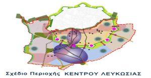 Δήμος Λευκωσίας: H απόφαση του Ανωτάτου Δικαστηρίου για το Τοπικό Σχέδιο του Δήμου Λευκωσίας δεν επηρεάζει το Σχέδιο για το κέντρο