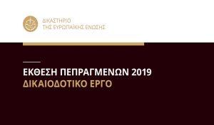 Δικαστήριο της Ευρωπαϊκής Ένωσης: Ετήσια έκθεση πεπραγμένων 2019 | Δικαιοδοτικό έργο