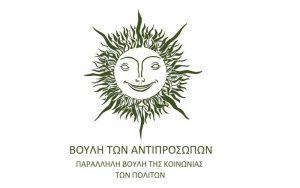 Διοργανώνεται συνέδριο με την ευκαιρία της συμπλήρωσης εξήντα χρόνων κοινοβουλευτικής ιστορίας στην Κύπρο