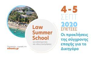 Law Summer School για ασκούμενους και νέους δικηγόρους : «Οι προκλήσεις της σύγχρονης εποχής για το Δικηγόρο» 🗓