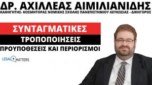 A. Αιμιλιανίδης: Συνταγματικές Τροποποιήσεις – Προϋποθέσεις και περιορισμοί (vid)
