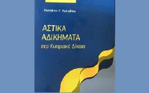 Νέο βιβλίο Π. Πολυβίου για Αστικά Αδικήματα