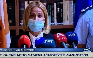 Καμία ποινική δίωξη για όσους συμμετείχαν στη διαδήλωση – Αναλυτικά οι οδηγίες της Υπουργού Δικαιοσύνης (βίντεο)