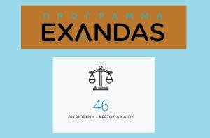 """Πρόγραμμα """"Εξάντας"""": 46 πολιτικές για τη Δικαιοσύνη"""