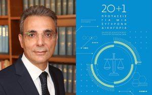 «20 + 1 Προτάσεις για μια Σύγχρονη Δικηγορία» – Ο Λάρης Βραχίμης μας παρουσιάζει την ομάδα του