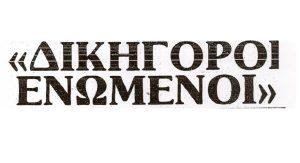 Στιγμές Εκλογών: Οι Δικηγόροι της Λευκωσίας εκλέγουν Συμβούλιο