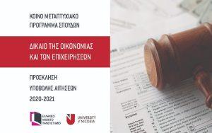 Παράταση στην ημερομηνία υποβολής αιτήσεων στο Κοινό Πρόγραμμα Μεταπτυχιακών Σπουδών «Δίκαιο της Οικονομίας και των Επιχειρήσεων» για το ακαδημαϊκό έτος 2020-2021