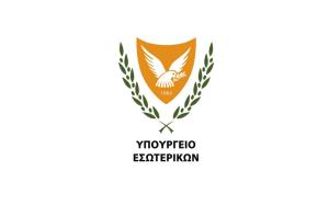 Πρόσκληση Υπ. Εσωτερικών για δήλωση συμμετοχής στην ομάδα για την αντιμετώπιση εμπορίας και εκμετάλλευσης προσώπων