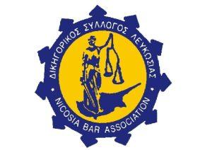 Ανακοίνωση ΔΣΛ σε σχέση με την ηλεκτρονική δικαιοσύνη