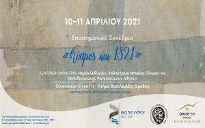 Πρόσκληση συμμετοχής στο συνέδριο Κύπρος και 1821 🗓