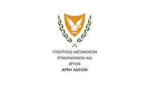 Αρχή Αδειών Κύπρου – ανακοίνωση για αγορά υπηρεσιών Δικηγορικού Γραφείου