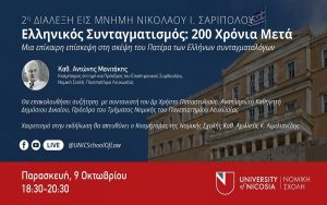 2η Διάλεξη εις Μνήμην Νικολάου Ι. Σαριπόλου – Ελληνικός Συνταγματισμός: 200 χρόνια Μετά 🗓